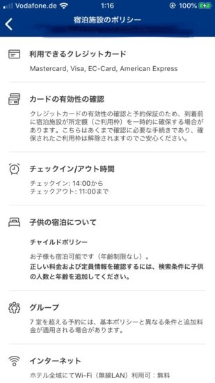 携帯画面booking.com