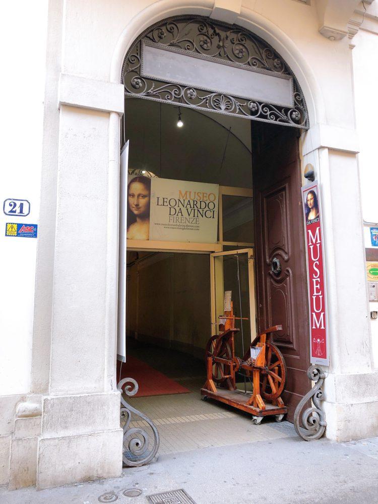 レオナルド博物館