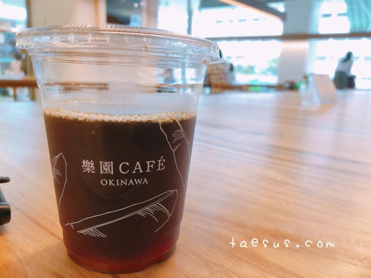 樂園カフェ